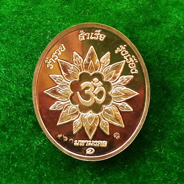 เหรียญพระพิฆเนศ มหามงคล รุ่น1 หลวงพ่ออิฏฐ์ วัดจุฬามณี เนื้อทองทิพย์ ปี 2555 สวยเข้มขลังน่าบูชา 2
