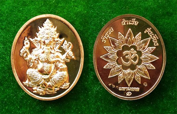 เหรียญพระพิฆเนศ มหามงคล รุ่น1 หลวงพ่ออิฏฐ์ วัดจุฬามณี เนื้อทองทิพย์ ปี 2555 สวยเข้มขลังน่าบูชา 3