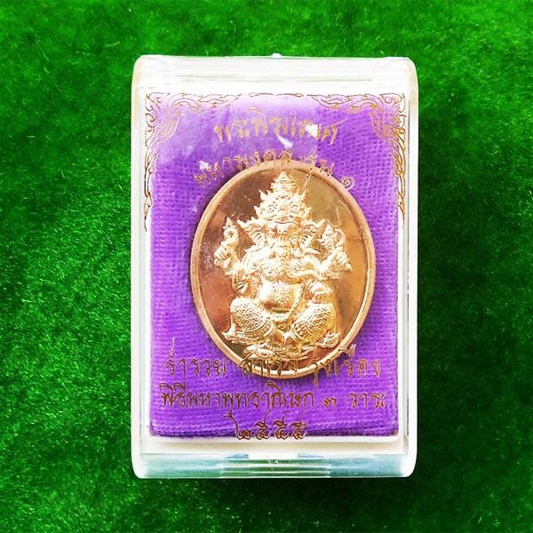 เหรียญพระพิฆเนศ มหามงคล รุ่น1 หลวงพ่ออิฏฐ์ วัดจุฬามณี เนื้อทองทิพย์ ปี 2555 สวยเข้มขลังน่าบูชา 4