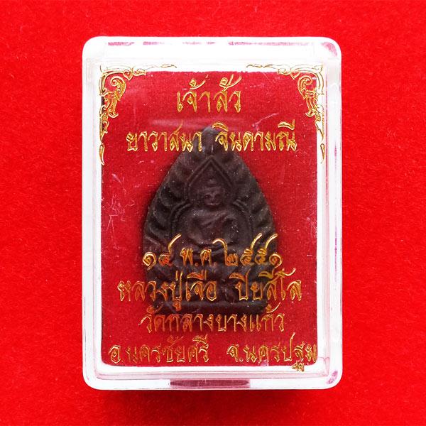 พระพิมพ์เจ้าสัว เนื้อผงยาวาสนาจินดามณี หลวงปู่เจือ วัดกลางบางแก้ว ปี 2551 สวย หายาก 3