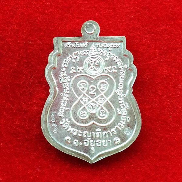 เหรียญเสมาหลวงพ่อกลั่นชาตรี วัดพระญาติการาม ย้อนยุค ๒๕๐๗ เนื้อเงิน ปี 2559 หลวงพ่อเฉลิมอธิษฐานจิต 1