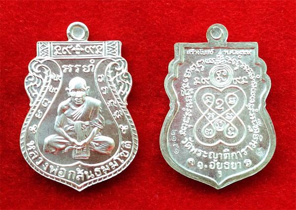 เหรียญเสมาหลวงพ่อกลั่นชาตรี วัดพระญาติการาม ย้อนยุค ๒๕๐๗ เนื้อเงิน ปี 2559 หลวงพ่อเฉลิมอธิษฐานจิต 2
