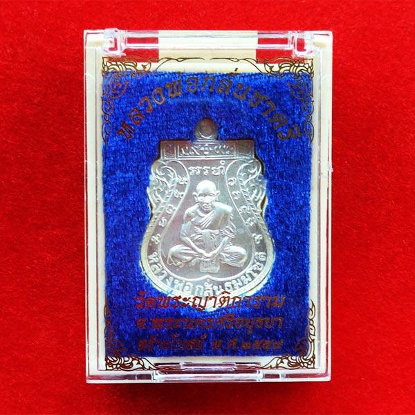 เหรียญเสมาหลวงพ่อกลั่นชาตรี วัดพระญาติการาม ย้อนยุค ๒๕๐๗ เนื้อเงิน ปี 2559 หลวงพ่อเฉลิมอธิษฐานจิต 3