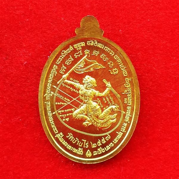 สุดเลขสวย 222 เหรียญรูปไข่หลวงพ่อคูณ ครึ่งองค์ รุ่นเจริญสุข ปลอดภัย เนื้อทองระฆัง สุดหายาก 1