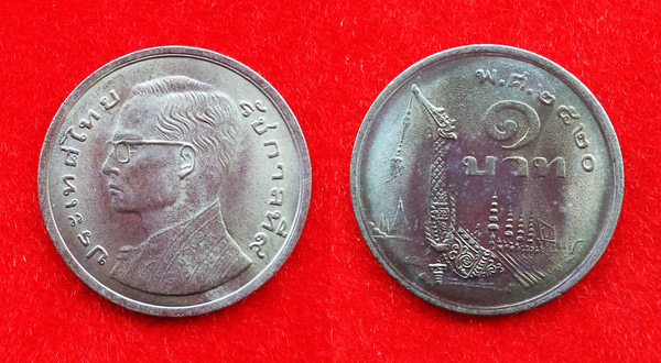 เหรียญ 1 บาท (น้ำทองสวยมาก ๆ ขอบอก) ด้านหลังเรือสุพรรณหงษ์ภู่ยาว ปี 2520 สภาพดีมาก UNC