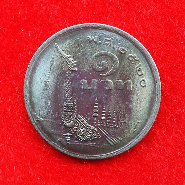 เหรียญ 1 บาท (น้ำทองสวยมาก ๆ ขอบอก) ด้านหลังเรือสุพรรณหงษ์ภู่ยาว ปี 2520 สภาพดีมาก UNC 2