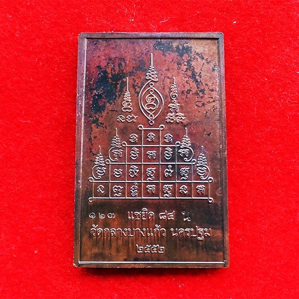 เหรียญโต๊ะหมู่ รุ่นแซยิด 84 ปี เนื้อนวโลหะ หลวงปู่เจือ วัดกลางบางแก้ว ปี 2552 เลข ๑๒๓ 1