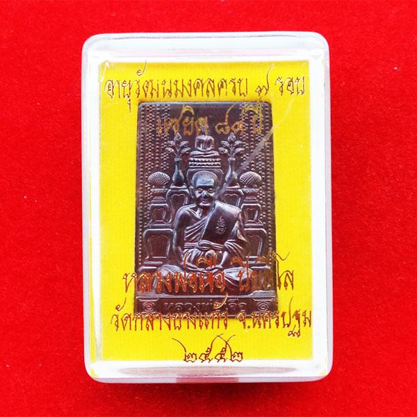 เหรียญโต๊ะหมู่ รุ่นแซยิด 84 ปี เนื้อนวโลหะ หลวงปู่เจือ วัดกลางบางแก้ว ปี 2552 เลข ๑๒๓ 3