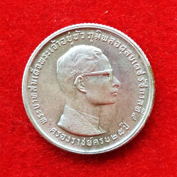 เหรียญในหลวง ร.9 ครองราชย์ 25 ปี ปี 2514 เนื้อเงิน เส้นผ่าศูนย์กลาง 2.0 ซม. สวย หายาก
