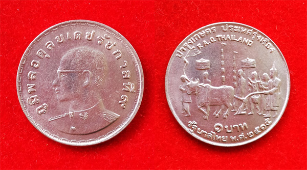 เหรียญแลกนาขวัญ เหรียญ 1บาท บำรุงเกษตร ประเทศรุ่งเรือง พศ. 2515 UNC ทรงคุณค่า