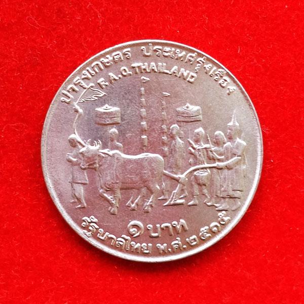 เหรียญแลกนาขวัญ เหรียญ 1บาท บำรุงเกษตร ประเทศรุ่งเรือง พศ. 2515 UNC ทรงคุณค่า 2