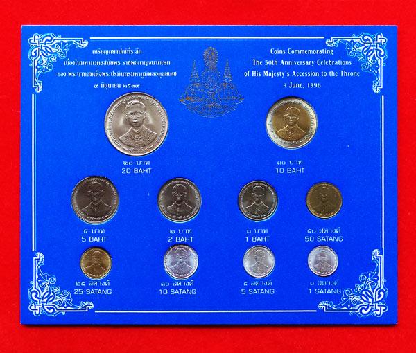 เหรียญกษาปณ์ในหลวงรัชกาลที่ 9 ฉลองกาญจนาภิเษก 50 ปี ชุด 10 เหรียญ กรมธนารักษ์สร้าง ปี 2539 ชุด 1