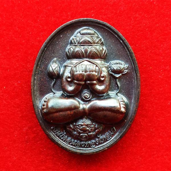 พระปิดตา เงินไหลนองทองไหลมา เนื้อนวโลหะ หลวงปู่เจือ วัดกลางบางแก้ว ปี 2550 หมายเลข ๖๕๘