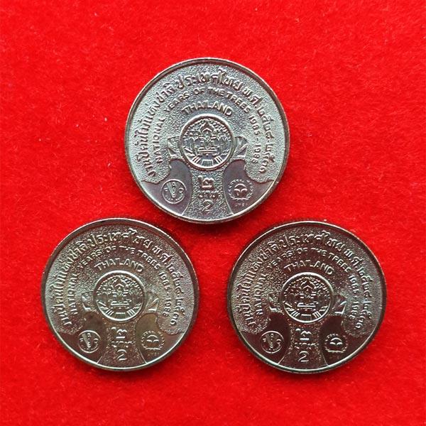 เหรียญกษาปณ์ที่ระลึก 2 บาท ปีต้นไม้แห่งชาติ FAO/UNEP 2428-2531 สภาพ UNC ทรงคุณค่า จำนวน 3 เหรียญ