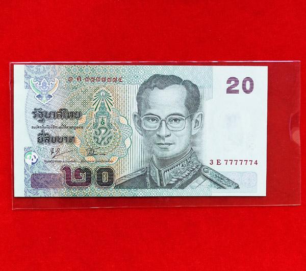 ธนบัตร 20 บาท เลขสวย  3 ค (E) 7777774 เกือบตองแบบที่ 15 หน้า ร.9 หลัง ร.8 UNC สวยกริ๊บ หายาก