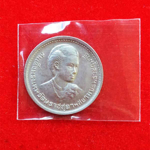 เหรียญกษาปณ์ 1 บาท สมเด็จพระเทพรัตนราชสุดาสยามบรมราชกุมารี ป้๊มขอบเขยื้อน UNC สวยกริ๊บ หายาก