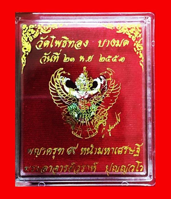 พญาครุฑ เนื้อเงินลงยา พิมพ์เล็ก หลวงพ่อวราห์ วัดโพธิ์ทอง รุ่น ๙ หน้ามหาเศรษฐี มีแป้งเจิมสีแดง หายาก 2