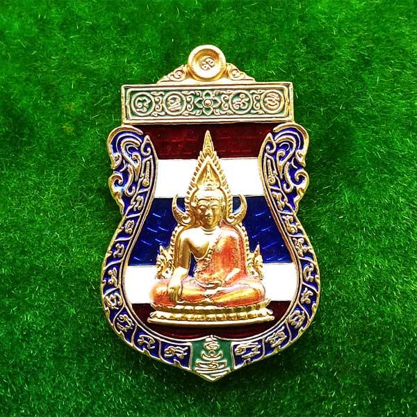เหรียญเสมา พระพุทธชินราช ชุบทองลงยาลายธงชาติ รุ่นสมโภชพระพุทธชินราช ครบ 660 ปี แยกมาจากชุดกรรมการ