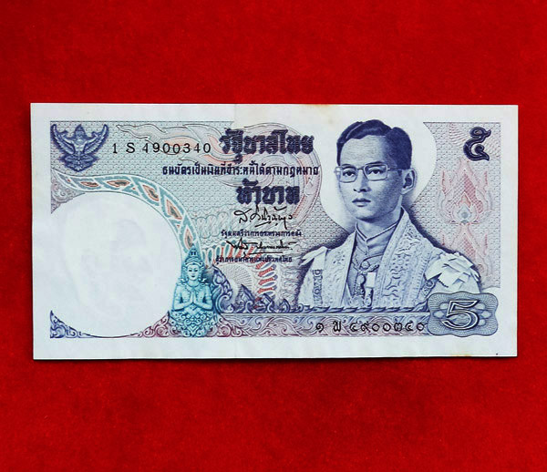 ธนบัตรชนิด 5 บาท หมวดเสริม S (พ) เลขสวย 1 พ (S) ๔๙๐๐๓๔๐ สภาพ UNC