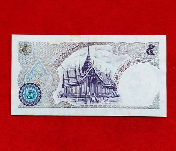 ธนบัตรชนิด 5 บาท หมวดเสริม S (พ) เลขสวย 1 พ (S) ๔๙๐๐๓๔๐ สภาพ UNC 1