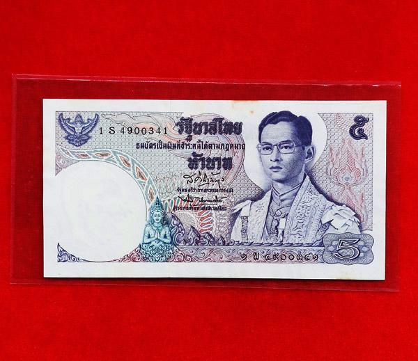 ธนบัตรชนิด 5 บาท หมวดเสริม S (พ) เลขสวย 1 พ (S) ๔๙๐๐๓๔๑ สภาพ UNC