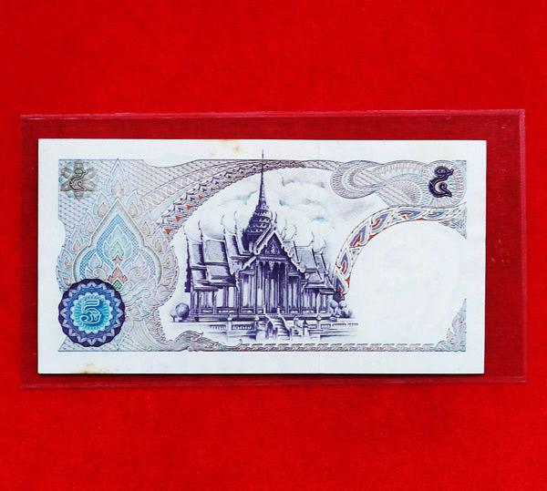 ธนบัตรชนิด 5 บาท หมวดเสริม S (พ) เลขสวย 1 พ (S) ๔๙๐๐๓๔๑ สภาพ UNC 1