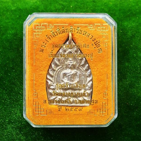 เหรียญเจ้าสัว 4 ตำรับหลวงปู่บุญ วัดกลางบางแก้ว รุ่นสร้างเขื่อน เนื้อแร่มวลสาร พิมพ์ใหญ่ ปี 2559 3