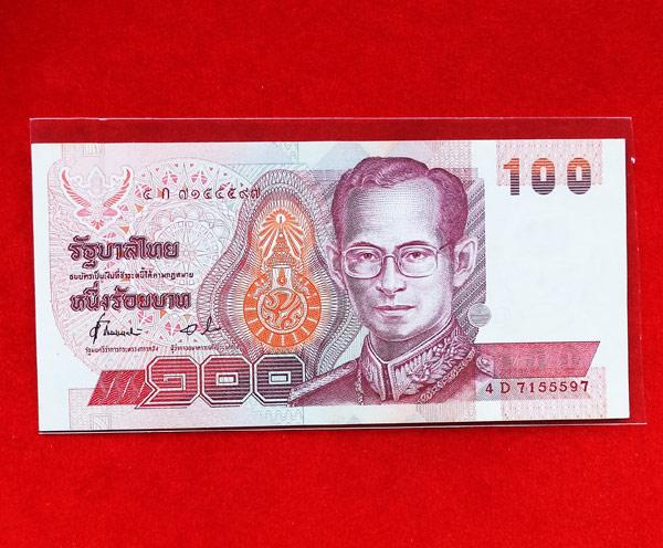 ธนบัตร 100 บาท แบบที่ 14 หลังโรงเรียนเลิกยอดนิยม สวย ๆ น่าสะสมหาดูไม่ง่ายนัก สภาพ UNC