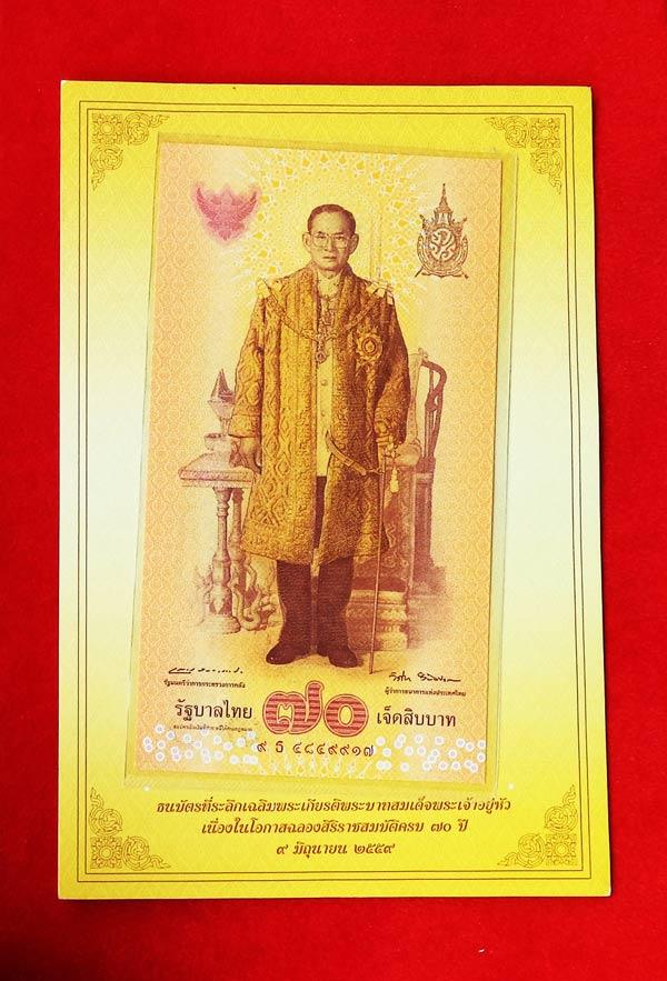 ธนบัตรชนิด 70 บาท ธนบัติที่ระลึกเฉลิมพระเกียรติ ร.9 ฉลองสิริราชสมบัติ 70 ปี UNC