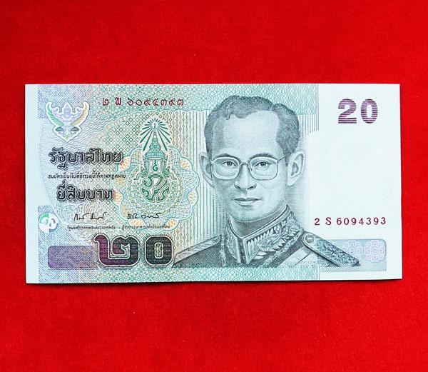 ธนบัตร 20 บาท แบบที่ 15 หมวดเสริม S, 2 S (พ) 6094393 หน้า ร.9 หลัง ร.8 UNC สวยกริ๊บ หายาก