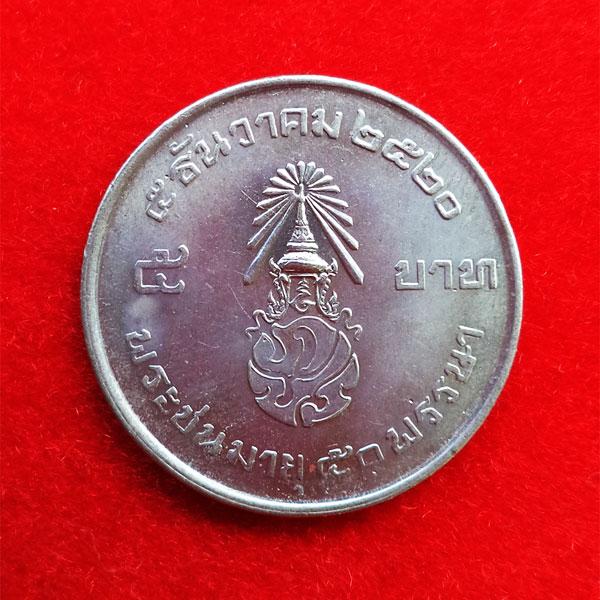 เหรียญกษาปณ์ที่ระลึกในหลวง ร.9 พระชนมายุ 50 พรรษา (ภปร.) 5 ธันวา 2520 ชนิด 5 บาท UNC 1