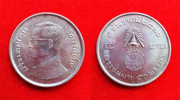 เหรียญกษาปณ์ที่ระลึกในหลวง ร.9 พระชนมายุ 50 พรรษา (ภปร.) 5 ธันวา 2520 ชนิด 5 บาท UNC 2