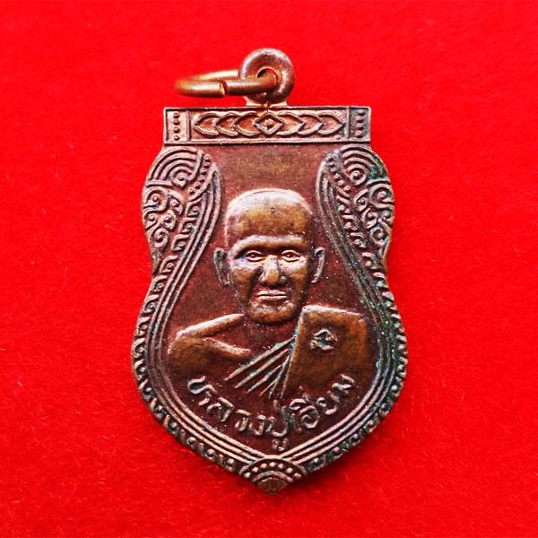 เหรียญเสมา หลวงปู่เอี่ยม วัดสะพานสูง เนื้อทองแดง รุ่น 100 ปี ปี 2539 สภาพสวยมาก ไม่เคยใช้