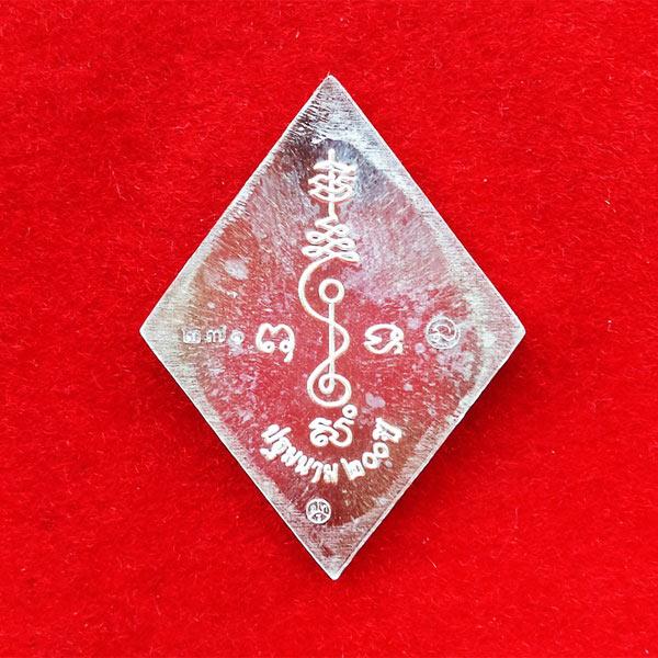 เหรียญข้าวหลามตัด หลวงปู่เอี่ยม วัดสะพานสูง รุ่น ปฐมนาม 200 ปี เนื้อเงิน ออกโดยวัดอินทาราม 1