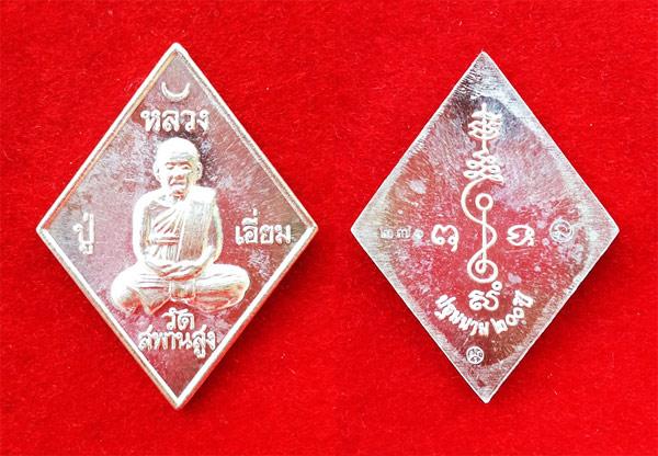 เหรียญข้าวหลามตัด หลวงปู่เอี่ยม วัดสะพานสูง รุ่น ปฐมนาม 200 ปี เนื้อเงิน ออกโดยวัดอินทาราม 2