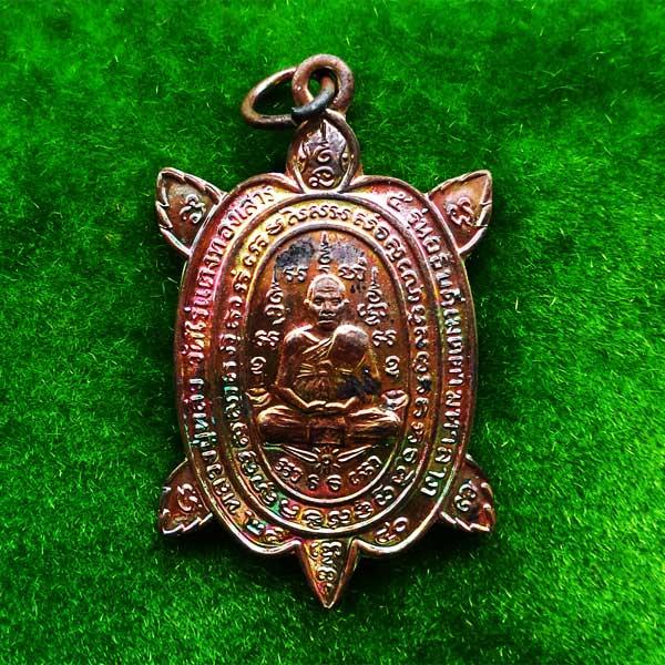เหรียญพญาเต่าเรือน หลวงปู่หลิว วัดไร่แตงทอง เสาร์๕ รุ่นอธิบดีเมตตามหาลาภ ปี40 เนื้อทองแดงรุ้ง 2