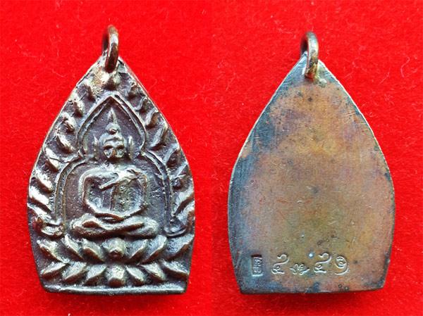 เหรียญเจ้าสัว 4 ตำรับหลวงปู่บุญ วัดกลางบางแก้ว รุ่นสร้างเขื่อน เนื้อนวโลหะ พิมพ์ใหญ่ ปี 2559 2