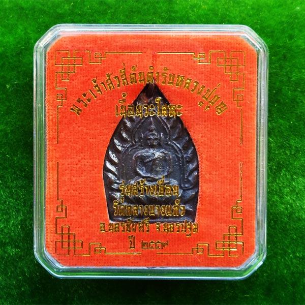เหรียญเจ้าสัว 4 ตำรับหลวงปู่บุญ วัดกลางบางแก้ว รุ่นสร้างเขื่อน เนื้อนวโลหะ พิมพ์ใหญ่ ปี 2559 3