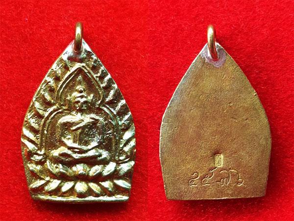 เหรียญเจ้าสัว 4 ตำรับหลวงปู่บุญ วัดกลางบางแก้ว รุ่นสร้างเขื่อน เนื้อก้านช่อผสมมวลสารหลวงปู่บุญ 2