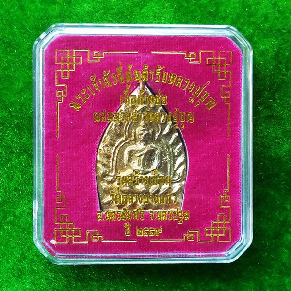 เหรียญเจ้าสัว 4 ตำรับหลวงปู่บุญ วัดกลางบางแก้ว รุ่นสร้างเขื่อน เนื้อก้านช่อผสมมวลสารหลวงปู่บุญ 3