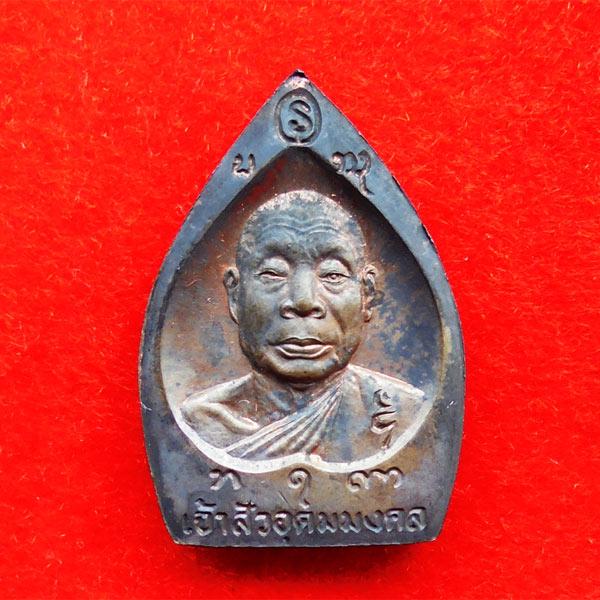 เหรียญเจ้าสัว รุ่นแรก เนื้อนวโลหะ รุ่นอุดมมงคล หลวงพ่ออุตตมะ วัดวังก์วิเวการาม  ปี 2536 น่าบูชามาก 1