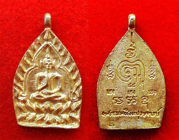 เหรียญเจ้าสัว ประทานพร ๘๘ รุ่นแรก หลวงพ่อจรัญ วัดอัมพวัน เนื้อทองทิพย์ เลข ๔๐๐๕ ปี 2557 สวยหายาก 2