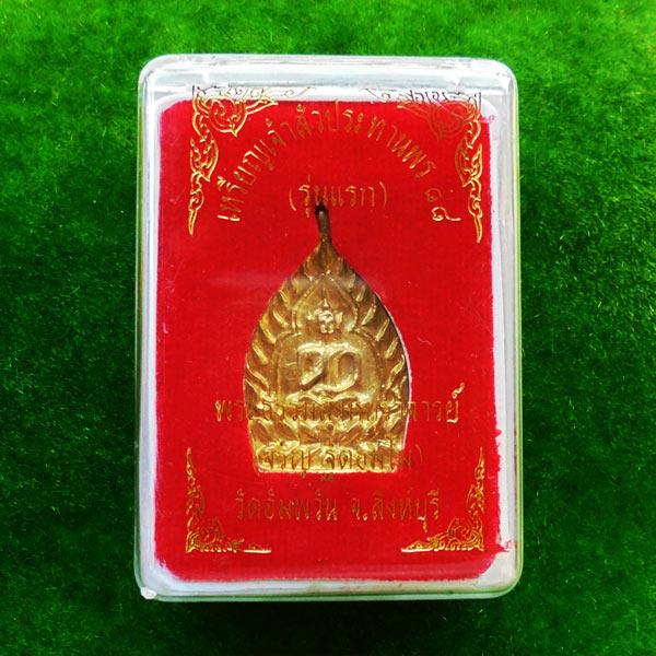 เหรียญเจ้าสัว ประทานพร ๘๘ รุ่นแรก หลวงพ่อจรัญ วัดอัมพวัน เนื้อทองทิพย์ เลข ๔๐๐๕ ปี 2557 สวยหายาก 3