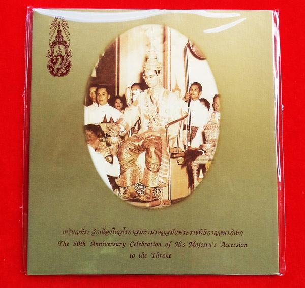 เหรียญประสบการณ์ เหรียญในหลวงรัชกาลที่ 9 ฉลองกาญจนาภิเษก 50 ปี เนื้อทองแดง ซองเดิม ชุดการ์ดเดิมๆ