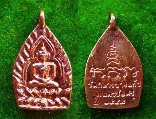 พิมพ์เล็ก เหรียญเจ้าสัว 4 ตำรับหลวงปู่บุญ วัดกลางบางแก้ว รุ่นสร้างเขื่อน เนื้อทองแดงผสมนาก สวยมาก 2