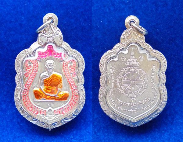 เหรียญเสมาผ้าป่า57 หลวงพ่อคูณ วัดบ้านไร่ เนื้อเงินลงยาชมพู ออกวัดบุไผ่ สร้าง 250 เหรียญ ตลับเงิน 3