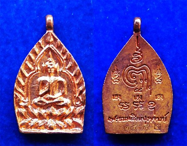 เหรียญเจ้าสัว ประทานพร ๘๘ รุ่นแรก หลวงพ่อจรัญ วัดอัมพวัน เนื้อทองชมพู เลข ๓๕๐๕ ปี 2557 สวยหายาก 2