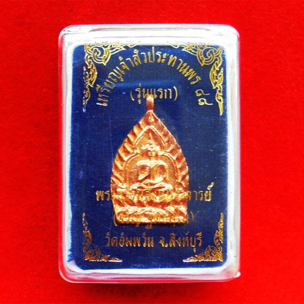 เหรียญเจ้าสัว ประทานพร ๘๘ รุ่นแรก หลวงพ่อจรัญ วัดอัมพวัน เนื้อทองชมพู เลข ๓๕๐๕ ปี 2557 สวยหายาก 3