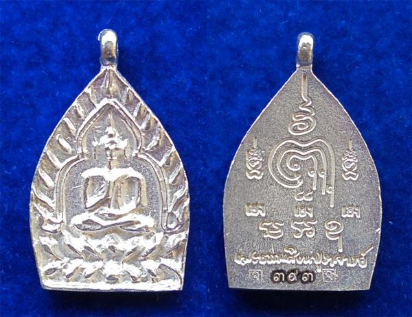 เหรียญเจ้าสัว ประทานพร ๘๘ รุ่นแรก หลวงพ่อจรัญ วัดอัมพวัน เนื้อเงิน ปี 2557 เลข ๓๙๓ สวยหายาก 2
