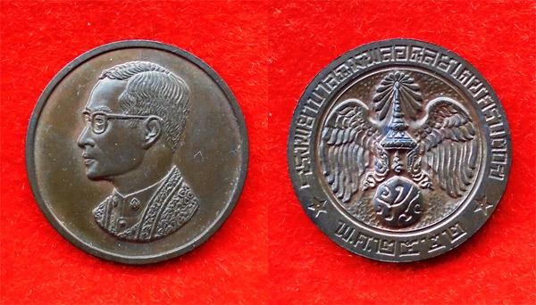 เหรียญคุ้มเกล้า เนื้อนวโลหะ สร้างโรงพยาบาลภูมิพลฯ  พิธีใหญ่กองทัพอากาศสร้าง  ปี 2522 นิยมครับ 90 2